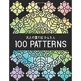 大人の塗り絵 かんたん 100 Patterns: 楽しさとリラックスできるパターン大きなプリントの塗り絵ブック美しい花の100の素晴らしいパターンパターン、花柄、幾何学模様、動物柄