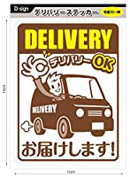 D-sign デリバリー お届けします 出前 宅配 カフェ 飲食店 ステッカー シール 車用B (茶色, 12cmx16cm)