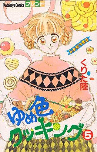 ゆめ色クッキング 5 (講談社コミックスフレンド)の詳細を見る