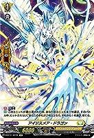 ヴァンガード D-BT01/SP29 アイジスメア・ドラゴン (SP スペシャル) 五大世紀の黎明