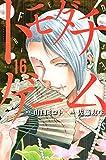 トモダチゲーム(16) (講談社コミックス)