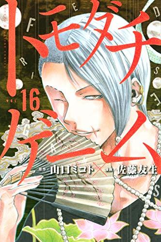 トモダチゲーム(16) (講談社コミックス)の詳細を見る