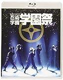 【BD】ミュージカル「忍たま乱太郎」第9弾忍術学園学園祭[Blu-ray/ブルーレイ]