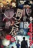 闇芝居 二期[DVD]