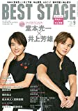 BEST STAGE(ベストステージ) 2020年 09 月号 【表紙:堂本光一×井上芳雄 】 雑誌