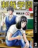 制裁学園 2 (ヤングジャンプコミックスDIGITAL)