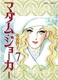 マダム・ジョーカー 7 (ジュールコミックス)