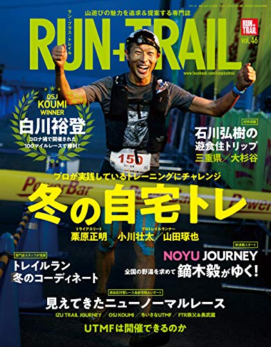 [雑誌] RUN+TRAIL (ラントレイル) Vol.45-46