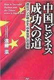 中国ビジネス 成功への道