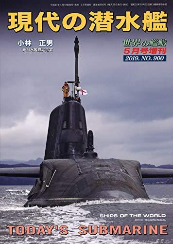 現代の潜水艦 2019年 05 月号 [雑誌]: 世界の艦船 増刊