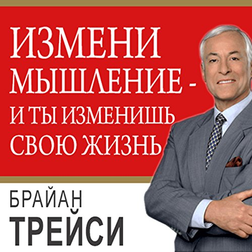 Change Your Thinking, Change Your Life: How to Unlock Your Full Potential for Success and Achievement [Russian Edition] audiobook cover art
