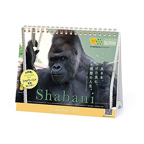 2022年 シャバーニ・格言カレンダー(卓上) 1000120077 vol.034