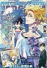 コミックZERO-SUM2021年6月号