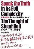 真実を語れ、そのまったき複雑性において―スチュアート・ホールの思考