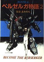 青の騎士(ブルーナイト) ベルゼルガ物語〈2〉 (ソノラマ文庫 316)