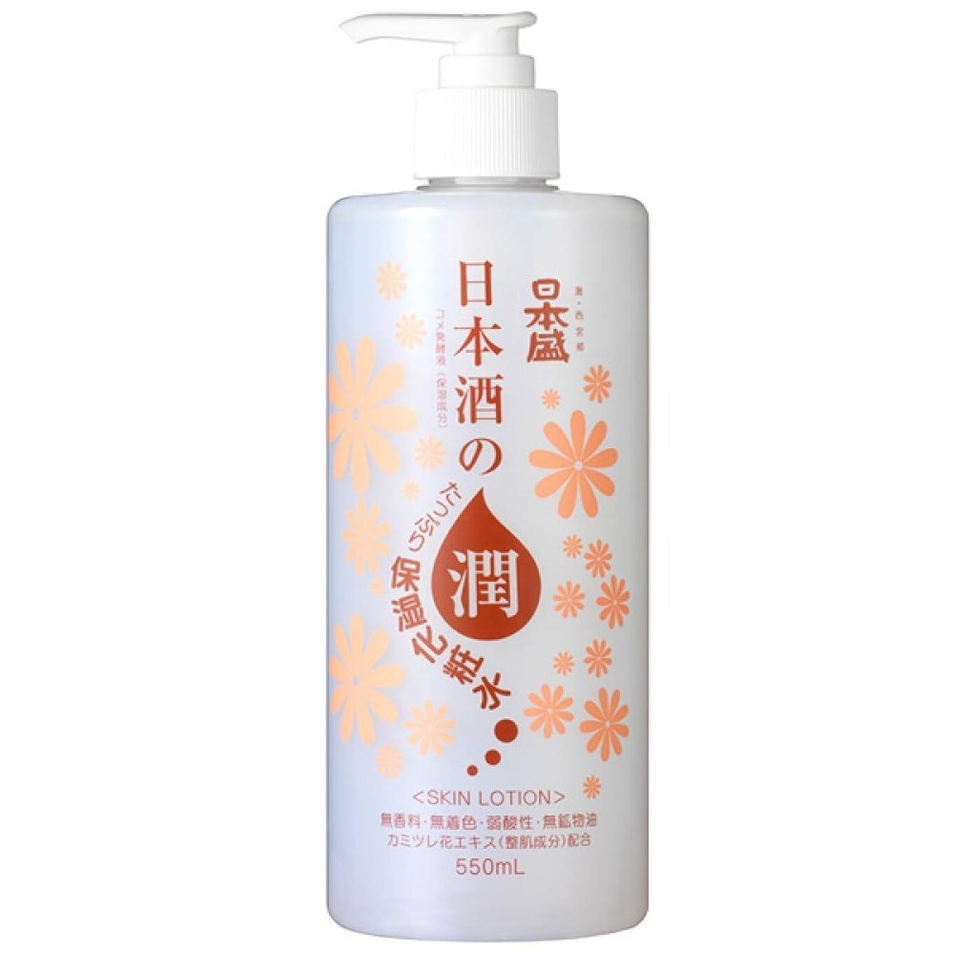 ちなみに吸う忠実な日本酒のたっぷり保湿化粧水 550ml
