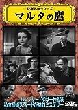マルタの鷹[DVD]