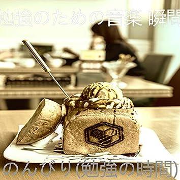 のんびり(勉強の時間)