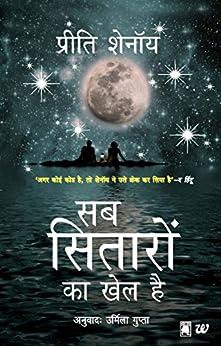 Sab Sitaron Ka Khel Hai: It's All In The Planets -Hindi (Hindi Edition) by [Preeti Shenoy, Urmila Gupta]