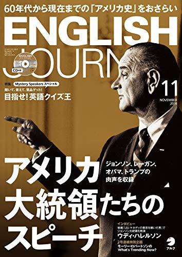 [音声DL付]ENGLISH JOURNAL (イングリッシュジャーナル) 2018年11月号 ~英語学習・英語リスニングのための月刊誌 [雑誌]
