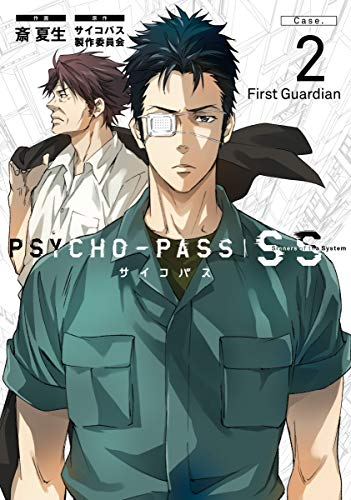 PSYCHO-PASS サイコパス Sinners of the System 「Case.2 First Guardian」 (ブレイドコミックス)