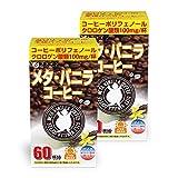 ファイン メタ・バニラコーヒー クロロゲン酸類100mg オリゴ糖45mg カテキン3mg 配合 国内生産 60杯分×2個セット
