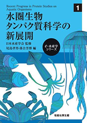 水圏生物タンパク質科学の新展開 e-水産学シリーズ