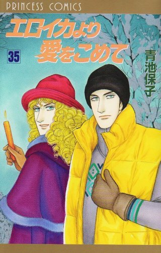 エロイカより愛をこめて 35 (プリンセスコミックス)