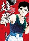 雄飛(5) (ビッグコミックス)
