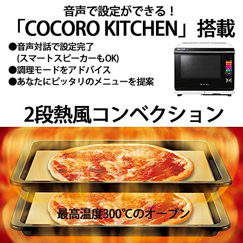 シャープヘルシオ「COCOROKITCHEN」搭載30L2段調理タイプホワイト系AX-XW500-W