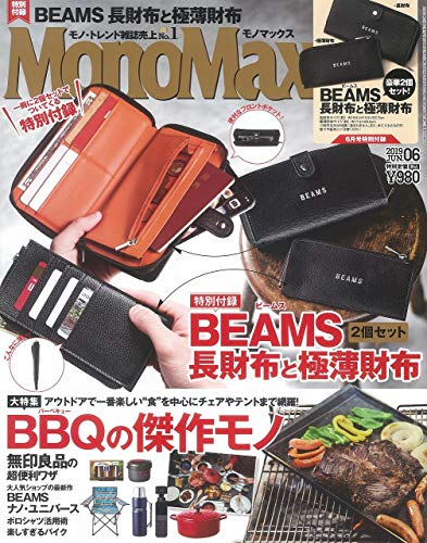 MonoMax(モノマックス) 2019年 6月号