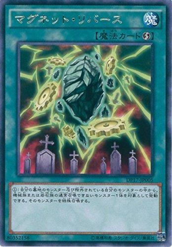 遊戯王カード DP17-JP005 マグネット・リバース レア 遊戯王デュエルモンスターズ [-王の記憶編-]
