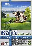 牧場の少女カトリ(2)[DVD]