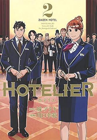 HOTELIER―ホテリエ― 2 (ヤングジャンプコミックス)