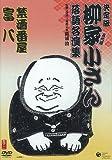 柳家小さん 落語名人集 禁酒番屋/富八 [DVD]