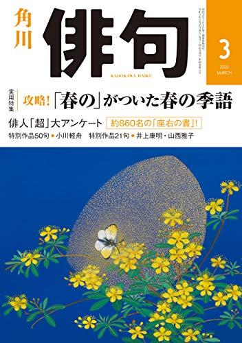 俳句 2020年3月号 [雑誌] 雑誌『俳句』