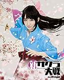舞台「新サクラ大戦the Stage」Blu-ray[Blu-ray/ブルーレイ]