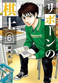 リボーンの棋士 (6) (ビッグコミックス)
