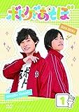 【DVD】ボドゲであそぼ 1[DVD]