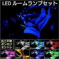 ダイハツ ミラ ジーノ L650・660S LEDルームランプセット DAIHATSU MIRA GINO (青)