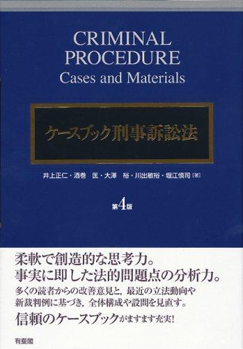 ケースブック刑事訴訟法 第4版の詳細を見る