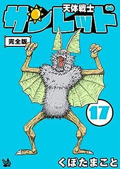 [くぼた まこと]の天体戦士サンレッド 完全版 17巻