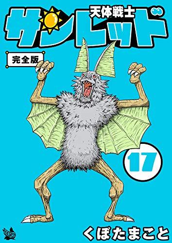 天体戦士サンレッド 完全版 17巻