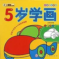 40开小孩自由学画(1180293Q00)5岁学画