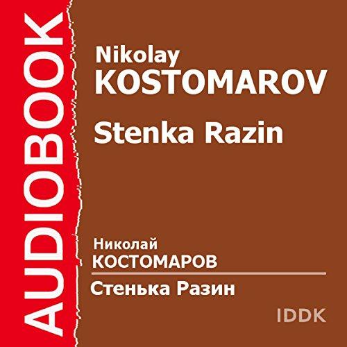 Stenka Razin [Russian Edition] audiobook cover art