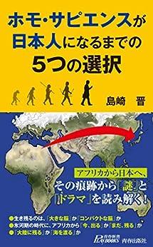 [島崎 晋]のホモ・サピエンスが日本人になるまでの5つの選択