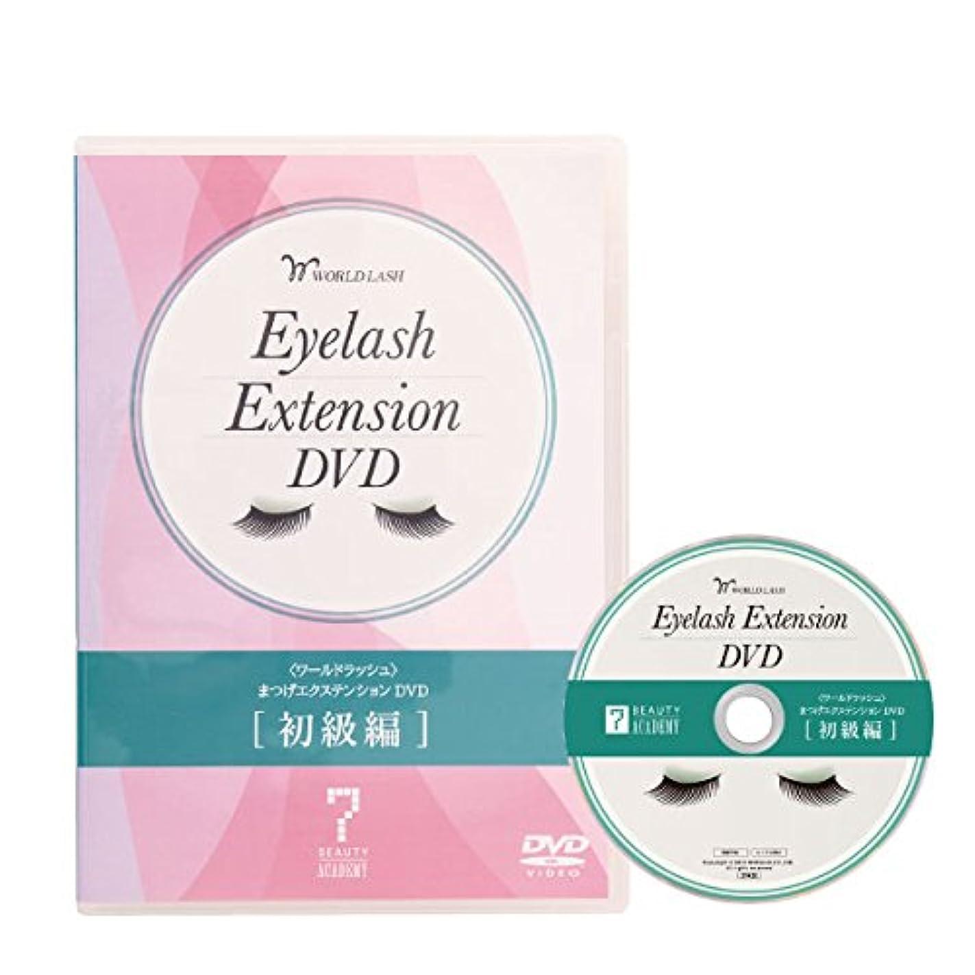 損傷どこ子音< WORLD LASH > まつげエクステンション DVD (初級編) [ 教材 テキスト DVD まつげエクステ まつ毛エクステ まつエク マツエク サロン用 ]
