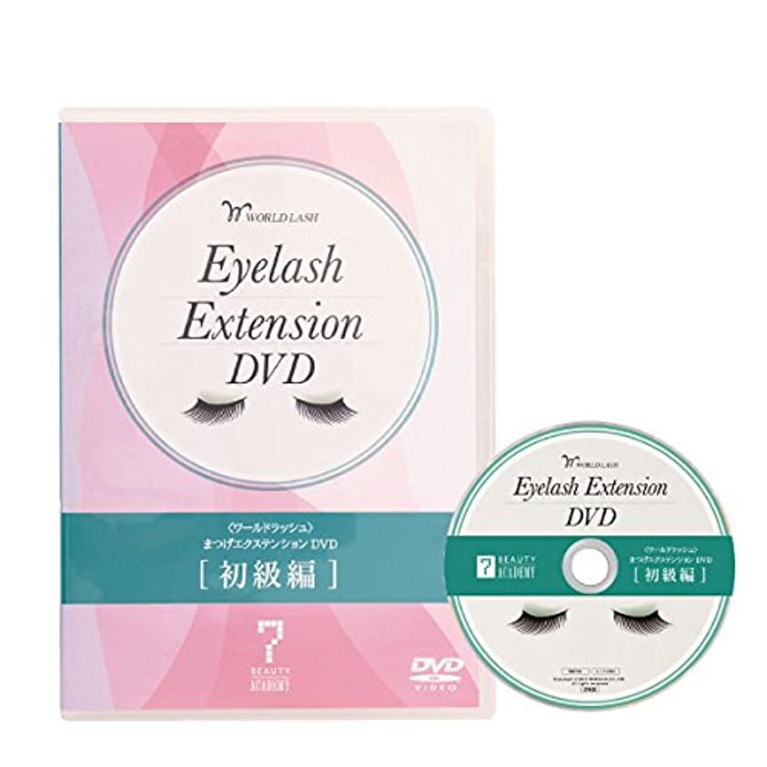 ベイビー明確に悲観的< WORLD LASH > まつげエクステンション DVD (初級編) [ 教材 テキスト DVD まつげエクステ まつ毛エクステ まつエク マツエク サロン用 ]