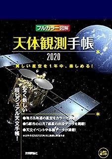 天体観測手帳2020