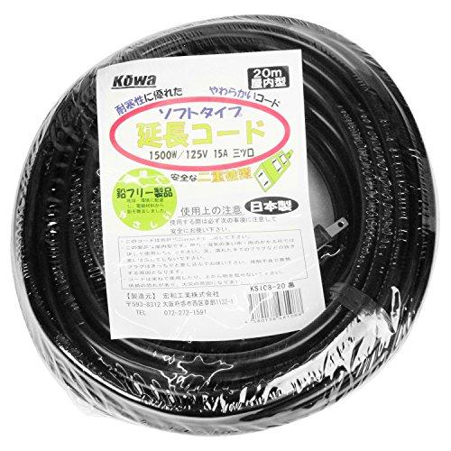 宏和工業 KOWA 延長コード KS108-20 クロ [1088]
